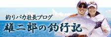 釣りバカ社長のブログ 雄二郎の釣行記