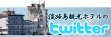 淡路島観光ホテルのtwitter