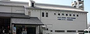 大鳴門橋記念館