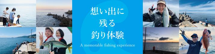 想い出に残る釣り体験