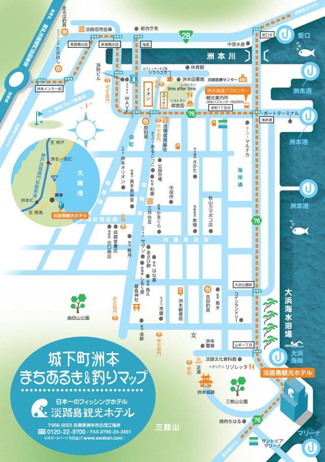 城下町洲本まちあるき&釣りマップ