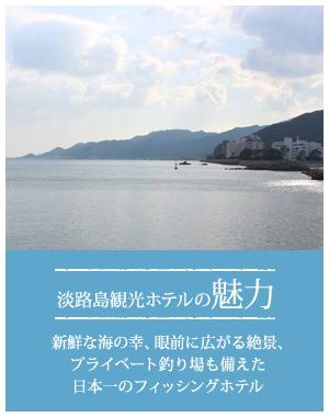 淡路島観光ホテルの魅力